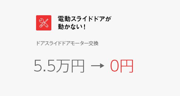 電動スライドドアが動かない!ドアスライドドアモーター交換5.5万円 → 0円