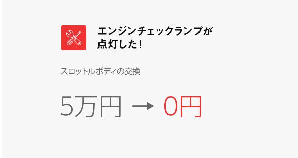 エンジンチェックランプが点灯した!スロットルボディの交換5万円 → 0円
